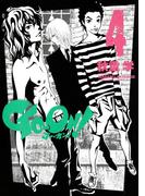 GO-ON! 4(ヤングサンデーコミックス)