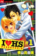 Iラブ HS 1(フラワーコミックス)