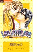 Love Lesson.Com(フラワーコミックス)
