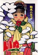 いぬ 6(ヤングサンデーコミックス)