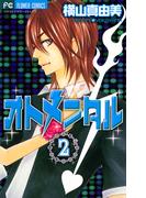 オトメンタル 2(フラワーコミックス)