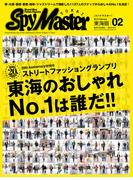 Spy Master TOKAI 2013年2月号(Spy Master TOKAI)