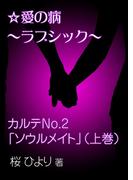愛の病~ラブ・シック~ ―カルテNo.2「ソウルメイト」(上巻)―