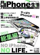 月刊iPhone生活 総集編 Vol.1~3(マイカ文庫)