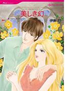 美しき幻(ハーレクインコミックス)