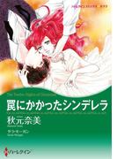 罠にかかったシンデレラ(ハーレクインコミックス)