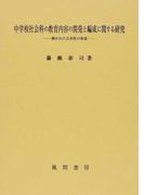 中学校社会科の教育内容の開発と編成に関する研究 開かれた公共性の形成