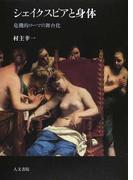 シェイクスピアと身体 危機的ローマの舞台化