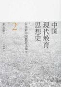 朱永新中国教育文集 2 中国現代教育思想史