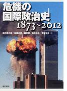 危機の国際政治史 1873〜2012