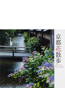 京都花散歩