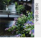京都花散歩 (SUIKO BOOKS)