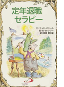 定年退職セラピー (Elf‐Help books)(Elf-help books)