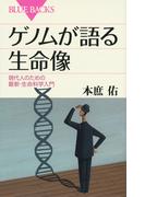 ゲノムが語る生命像 現代人のための最新・生命科学入門 (ブルーバックス)(ブルー・バックス)