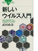 新しいウイルス入門 単なる病原体でなく生物進化の立役者? (ブルーバックス)(ブルー・バックス)