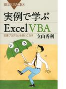 実例で学ぶExcel VBA 定番プログラムを使いこなす (ブルーバックス)(ブルー・バックス)