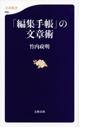 「編集手帳」の文章術