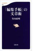 「編集手帳」の文章術 (文春新書)(文春新書)