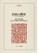 自由の秩序 カントの法および国家の哲学 (MINERVA人文・社会科学叢書)
