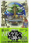 いちばんわかりやすい北欧神話 (じっぴコンパクト新書)(じっぴコンパクト新書)