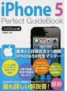 iPhone 5 Perfect GuideBook SoftBank版