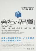 会社の「品質」 私がめざしたグローバル・エクセレント・カンパニーズ