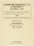 近世植物・動物・鉱物図譜集成 影印 第27巻 伊藤圭介稿植物図説雜纂 2 (諸国産物帳集成)