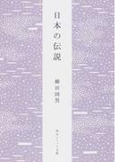 日本の伝説 新版 (角川ソフィア文庫)(角川ソフィア文庫)