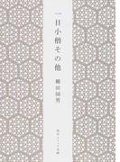 一目小僧その他 新版 (角川ソフィア文庫)(角川ソフィア文庫)