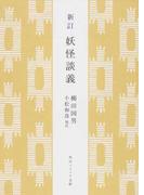妖怪談義 新訂 (角川ソフィア文庫)(角川ソフィア文庫)