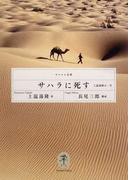 サハラに死す 上温湯隆の一生 (ヤマケイ文庫)
