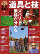 林業現場人道具と技 Vol.7 ズバリ架線が分かる現場技術大図解