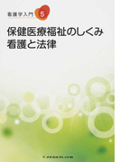 看護学入門 2013−5巻 保健医療福祉のしくみ・看護と法律