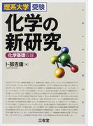 化学の新研究 理系大学受験