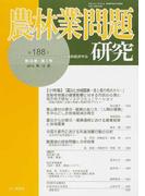 農林業問題研究 第188号(2012年12月)