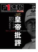 F1速報PLUS vol.32(F1速報PLUS)