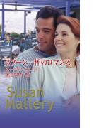 スプーン一杯のロマンス(ハーレクイン・プレゼンツ スペシャル)