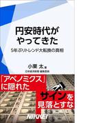 円安時代がやってきた(日経e新書)