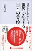 【期間限定価格】日本人こそ見直したい、世界が恋する日本の美徳