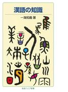 漢語の知識(岩波ジュニア新書)