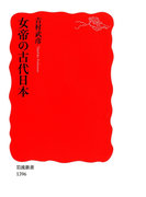 女帝の古代日本(岩波新書)