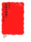 世界共和国へ(岩波新書)