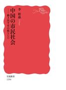 中国の市民社会(岩波新書)