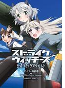 ストライクウィッチーズ 公式コミックアラカルト(角川コミックス・エース)