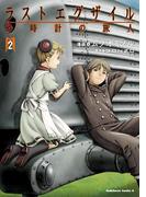 ラストエグザイル 砂時計の旅人(2)(角川コミックス・エース)