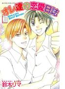 オレ達の恋愛日誌 Vol.1