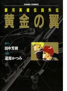 銀河英雄伝説外伝 黄金の翼(Chara comics)