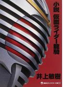 小説仮面ライダー龍騎 (講談社キャラクター文庫)(講談社キャラクター文庫)