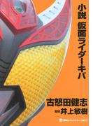 小説仮面ライダーキバ (講談社キャラクター文庫)(講談社キャラクター文庫)