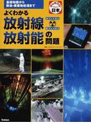よくわかる放射線・放射能の問題 基礎知識から除染・廃棄物処理まで (がんばろう!日本)